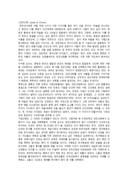 단군신화독서감상문