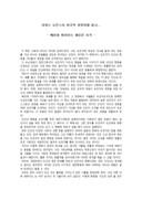 이기적인유전자 독서감상문(2)