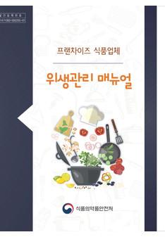 프랜차이즈 식품업체 위생관리 매뉴얼 #1