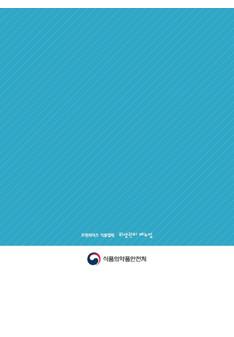 프랜차이즈 식품업체 위생관리 매뉴얼 #4