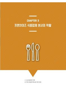프랜차이즈 식품업체 위생관리 매뉴얼 #7