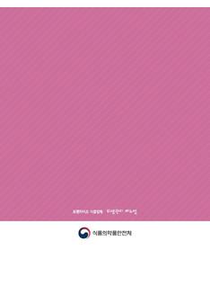 프랜차이즈 식품업체 위생관리 매뉴얼 #10