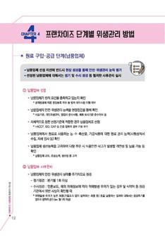 프랜차이즈 식품업체 위생관리 매뉴얼 #12