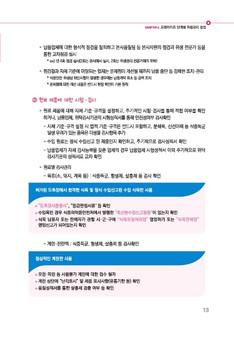 프랜차이즈 식품업체 위생관리 매뉴얼 #13