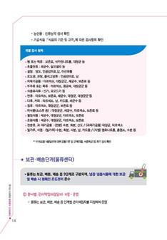 프랜차이즈 식품업체 위생관리 매뉴얼 #14