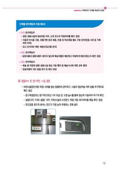 프랜차이즈 식품업체 위생관리 매뉴얼 #15