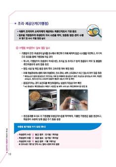 프랜차이즈 식품업체 위생관리 매뉴얼 #18
