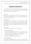 개인정보처리 위탁운영계약서