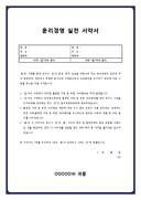윤리경영 실천 서약서