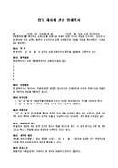 업무제휴 양해각서(공통서식)