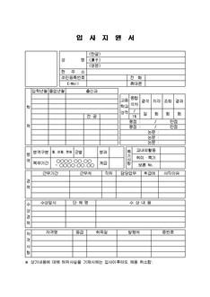 입사지원서(15) - 섬네일 1page