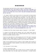(영문) 양해각서(Memorandum, mou)(4)