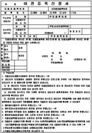 이전등록신청서 (prior registration form, 移轉登錄申請書)