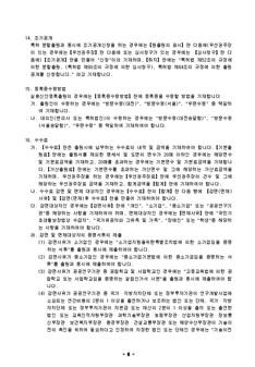 분할출원서(양식샘플) #8