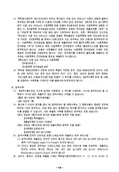 분할출원서(양식샘플) #10