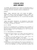 (영문) 수입대리점 계약서 (AGENCY AGREEMENT)