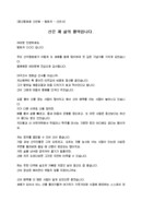 (신년사) 등산동호회 발표자 신년회 인사말(활력, 마음)