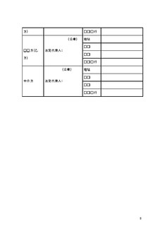 기술컨설팅(技 术 咨 询 合 同 书)