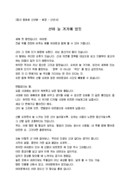 (신년사) 등산 동호회 회장 신년회 인사말(한결같음, 인생)