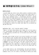 영화감독 오우삼 생애와 작품 연구