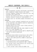대한민국 산림박람회 개최 결과 보고서