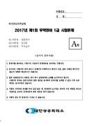 2017년 제1회 무역영어 1급 A형 기출문제