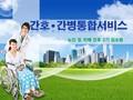 간호 간병 통합서비스 병원 적용사례 보고서
