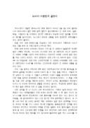 21세기 대한민국 글짓기