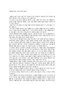 재해예방 실천 사례와 제안 글짓기