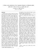 전통시장의 커뮤니티 비즈니스 도입에 관한 연구 논문(수유마을시장 사례를 중심으로)
