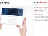 문서/양식 전문사이트 예스폼 회사소개서 - 회사소개서 홍보자료