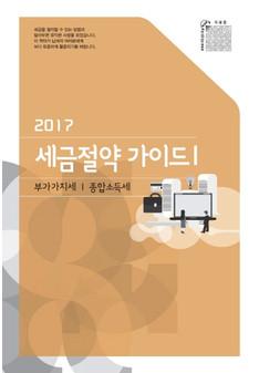 [2017년] 세금절약 가이드Ⅰ(부가가치세, 종합소득세) #2