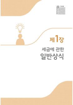 [2017년] 세금절약 가이드Ⅰ(부가가치세, 종합소득세) #12