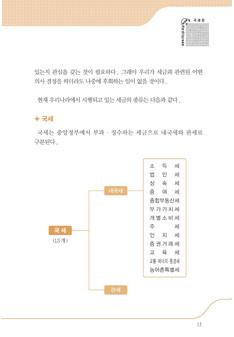 [2017년] 세금절약 가이드Ⅰ(부가가치세, 종합소득세) #14