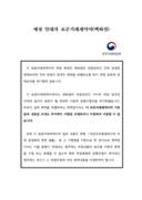 매장임대차 표준거래계약서(백화점)