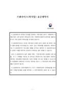 프랜차이즈(외식업) 표준계약서