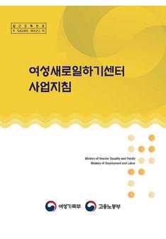 여성새로일하기센터 사업지침 #1