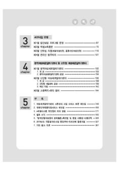 여성새로일하기센터 사업지침 #3