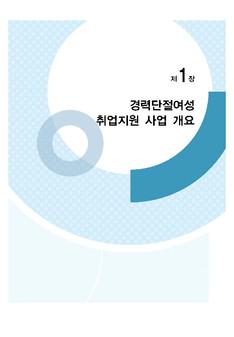 여성새로일하기센터 사업지침 #4