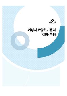 여성새로일하기센터 사업지침 #15