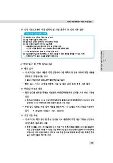여성새로일하기센터 사업지침 #18