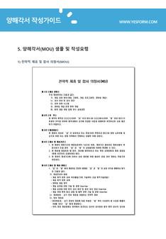 양해각서(MOU) 작성가이드 - 예스폼계약서