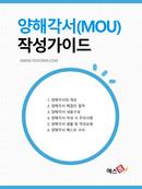 양해각서(MOU) 작성가이드