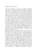 특별한 저작권 지킴이 글짓기