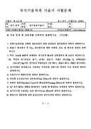 2017년 제113회 전기응용기술사 기출문제(전기 전자 분야)