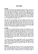 자기소개서(현대중공업/선박기능연구/신입)