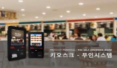 무인결제시스템 키오스크 제품소개서 - 회사소개서 홍보자료 #1