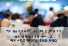 무인결제시스템 키오스크 제품소개서 - 회사소개서 홍보자료 #4
