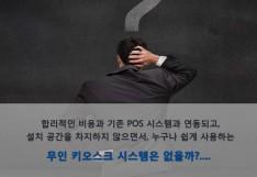 무인결제시스템 키오스크 제품소개서 - 회사소개서 홍보자료 #5