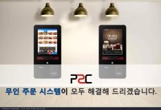 무인결제시스템 키오스크 제품소개서 - 회사소개서 홍보자료 #6